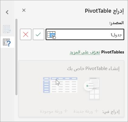 إدراج جزء PivotTable الذي يطلب جدولا أو نطاق لاستخدامه كمصدر ويسمح لك بتغيير الوجهة.