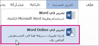 """صورة الأمر """"تحرير في Word Online"""""""