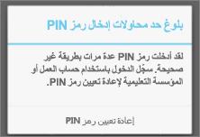 بعد عدد كبير من محاولات إدخال رقم التعريف الشخصي (PIN) غير الصحيحة، يجب إعادة تعيين رقم التعريف الشخصي (PIN).