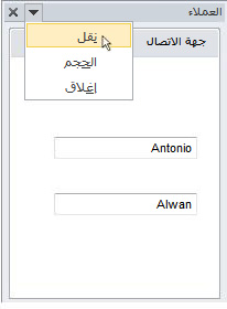"""جزء مهام """"العملاء"""" في Outlook 2010"""
