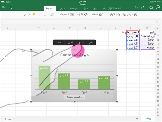 نسخ مخطط من Excel إلى iPad