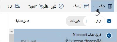 """لقطه شاشه ل# الزر """"حذف"""""""