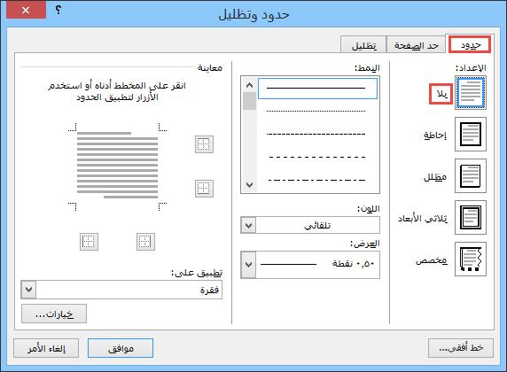 """مربع الحوار """"حدود وتظليل"""" في Outlook 2010"""