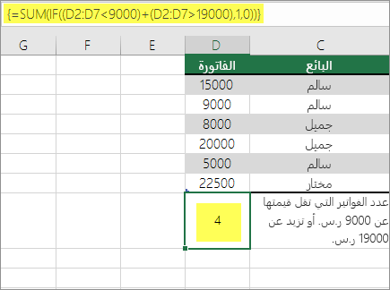 مثال 2: SUM وIF متداخلتان في صيغة