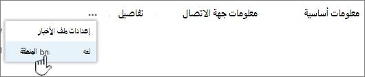 انقر فوق علامات الحذف، ثم انقر فوق اللغه و# المنطقه