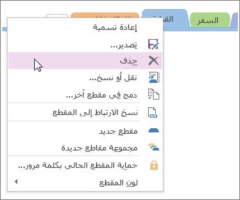 لقطة شاشة حول كيفية حذف مقطع في OneNote 2016.