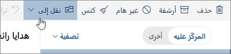 """لقطة شاشة للزر """"نقل إلى"""""""
