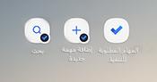 لقطه شاشه تعرض اختصارات شاشه Android الرئيسية لتطبيق المهام ، أضافه مهمة جديده والبحث