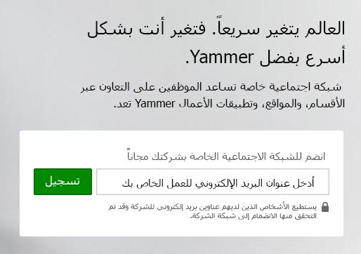 شاشة تسجيل الدخول في Yammer