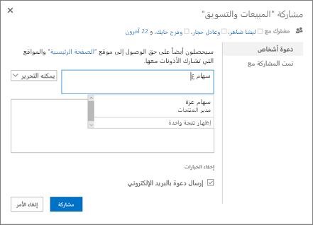 أدخل المستخدمين الذين تريد مشاركة الموقع معهم.