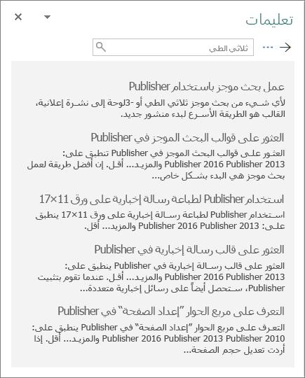 لقطة شاشة لجزء تعليمات 2016 Publisher يعرض نتائج البحث لـ Trifold (طية ثلاثية).