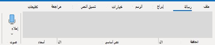 لقطه شاشه لإملاء Outlook.