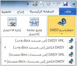 القائمة المنسدلة لزر Save as Daisy