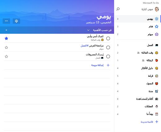 """لقطة شاشة تظهر الشريط الجانبي للقائمة وقائمة """"يومي"""" في Microsoft To-Do"""