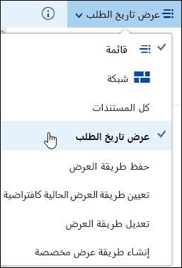 حفظ عرض مكتبه المستندات المخصص في Office 365