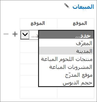 اختيار البيانات لكي يعرضها التطبيق لـ Office في تطبيق Access