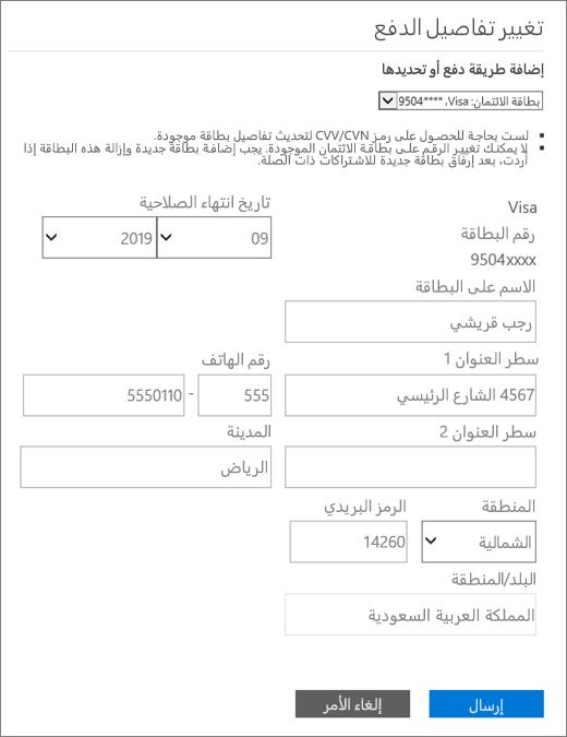 الجزء تغيير تفاصيل الدفع عند الدفع بواسطة بطاقة ائتمان أو حساب بنكي.