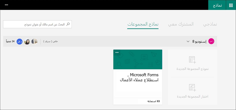 """علامة التبويب """"نماذج مجموعات Microsoft Forms"""""""
