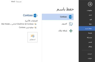 شاشة الحفظ تعرض إضافة OneDrive for Business وموقع SharePoint كمكان