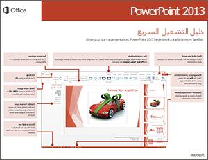 دليل البدء السريع لـ PowerPoint 2013