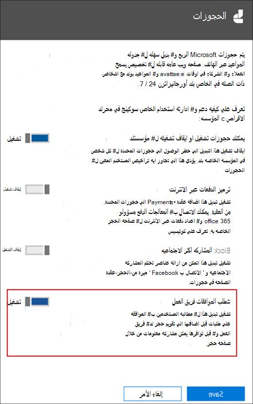 لقطه شاشه: حدد هذا الخيار ل# طلب الموافقه علي المستخدم قبل يمكن اضافتها الي صفحه الحجز