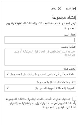 """إنشاء مجموعة في """"التقويم"""" لـ Outlook على ويب للأعمال"""