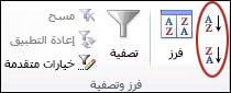 أزرار الفرز في المجموعة فرز وتصفية على علامة التبويب بيانات في Excel