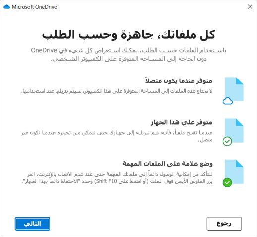 """شاشة """"ملفات عند الطلب"""" في المعالج """"مرحباً بك في OneDrive"""""""