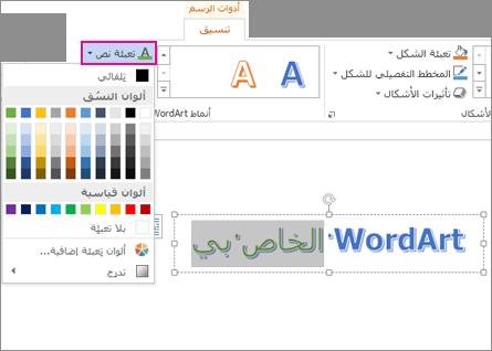 """معرض """"لون تعبئة النص"""" الذي يمكن العثور عليه على علامة التبويب """"تنسيق"""" ضمن """"أدوات الرسم"""""""