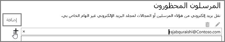 حظر مرسل في Outlook Web App