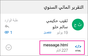 عارض OME مع Outlook for Android 1