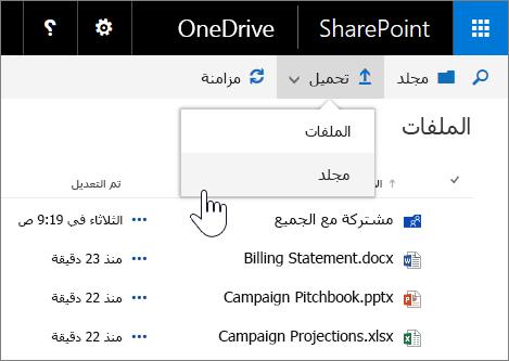 لقطة شاشة لتحميل مجلد في OneDrive for business في SharePoint Server 2016 بحزمة الميزات 1
