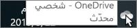 لقطة شاشة تُظهر مرور المؤشر فوق أيقونة OneDrive البيضاء، مع النص OneDrive - شخصي.