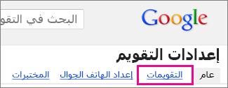 """تقويم google - انقر فوق """"تقويمات"""""""