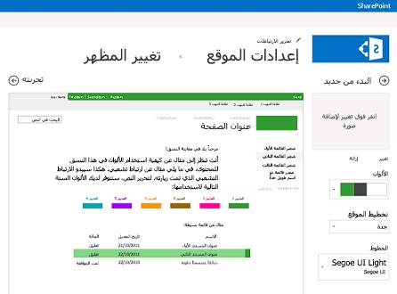 مثال عن الشاشة المستخدمة لتغيير الخط واللون وتخطيط موقعك