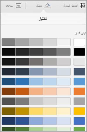 خيارات التظليل جدول iPad