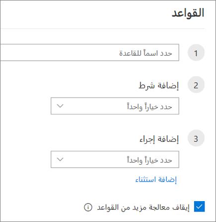 إنشاء قاعدة جديدة في Outlook على الويب