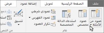 """يظهر زر """"عمود من الأمثلة"""" في علامة التبويب """"محرر الاستعلام، إضافة أعمدة"""""""