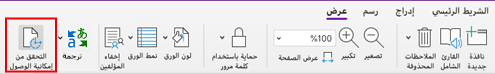 أداه تحديد امكانيه الوصول في OneNote for Mac