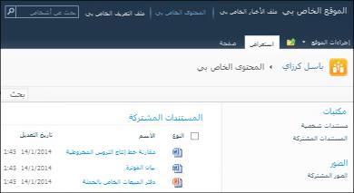 """""""الموقع الخاص بي"""" في SharePoint 2010"""