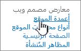 خيار عمود موقع علي الصفحه اعدادات الموقع