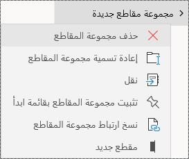 حذف مجموعات مقاطع في تطبيق OneNote for Windows 10