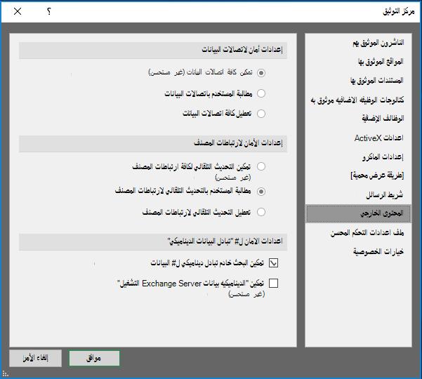 إعدادات المحتوي الخارجي في مركز التوثيق في Excel