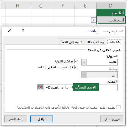 بدء اسم الجدول بعلامة التساوي =