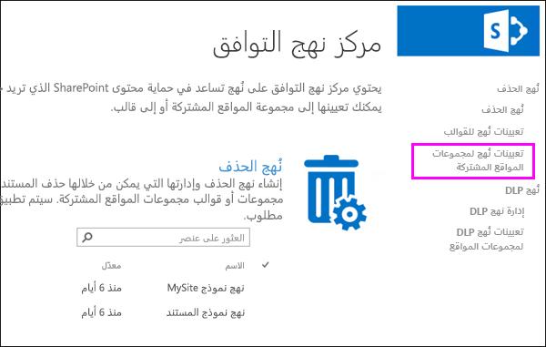 """انشاء ارتباط تعيينات النهج ل# """"مجموعات المواقع المشتركه"""""""