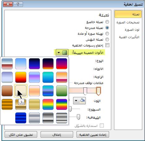 """لاستخدام تدرج معيّن مسبقاً، حدد """"ألوان معيّنة مسبقاً""""، ثم حدد أحد الخيارات."""