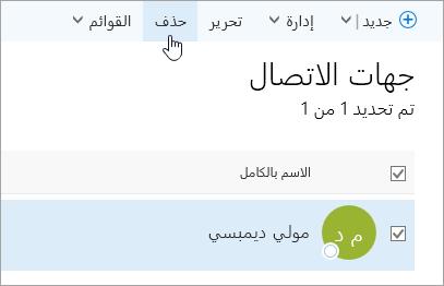 """لقطة شاشة للزر """"حذف"""" على صفحة """"الأشخاص""""."""