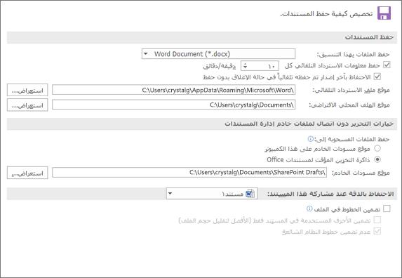 خيارات حفظ Word 2010