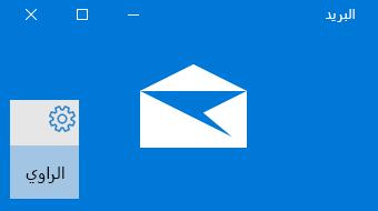 نظرة عامة على تطبيق «البريد» في Windows 10 و»الراوي»