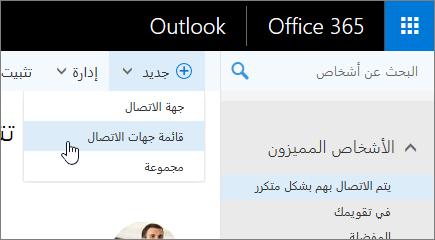 """لقطه شاشه ل# الامر """"جديد""""، مع قائمه جهه الاتصال المحدده."""